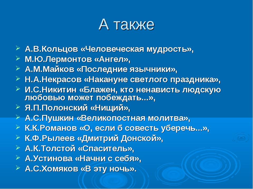 А также А.В.Кольцов «Человеческая мудрость», М.Ю.Лермонтов «Ангел», А.М.Майко...