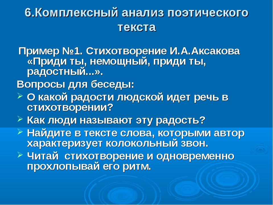 6.Комплексный анализ поэтического текста Пример №1. Стихотворение И.А.Аксаков...