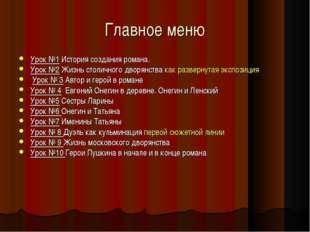 Главное меню Урок №1 История создания романа. Урок №2 Жизнь столичного дворян