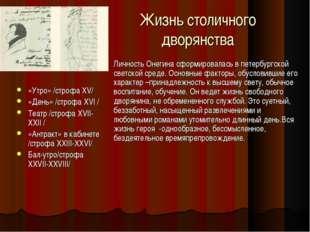 Жизнь столичного дворянства «Утро» /строфа XV/ «День» /строфа XVI / Театр /ст
