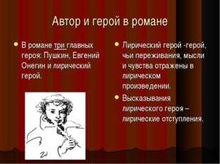 Автор и герой в романе В романе три главных героя: Пушкин, Евгений Онегин и л