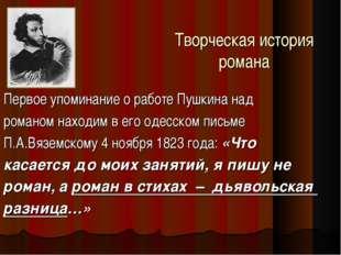 Творческая история романа Первое упоминание о работе Пушкина над романом нахо