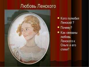Любовь Ленского Кого полюбил Ленский ? Почему? Как связаны любовь Ленского к