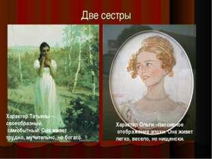 Две сестры Характер Ольги –пассивное отображение эпохи. Она живет легко, весе