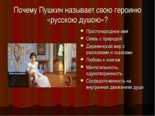 Почему Пушкин называет свою героиню «русскою душою»? Простонародное имя Связь