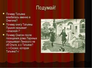 Подумай! Почему Татьяна влюбилась именно в Онегина? Почему книгу Татьяны Пушк