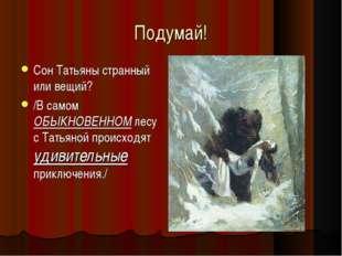 Подумай! Сон Татьяны странный или вещий? /В самом ОБЫКНОВЕННОМ лесу с Татьяно