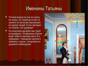 Именины Татьяны Татьяна видела во сне не ужасы, не сказку: ее тонкий ум не мо