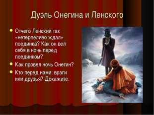 Дуэль Онегина и Ленского Отчего Ленский так «нетерпеливо ждал» поединка? Как