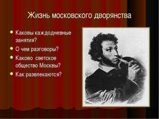 Жизнь московского дворянства Каковы каждодневные занятия? О чем разговоры? Ка