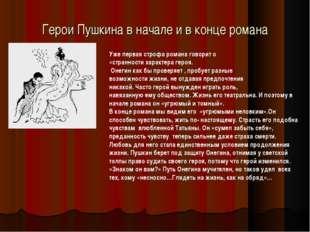 Герои Пушкина в начале и в конце романа Уже первая строфа романа говорит о «с