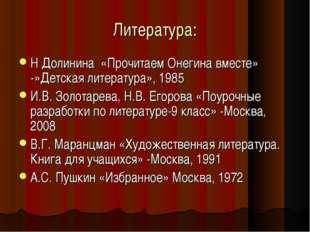 Литература: Н Долинина «Прочитаем Онегина вместе» -»Детская литература», 1985