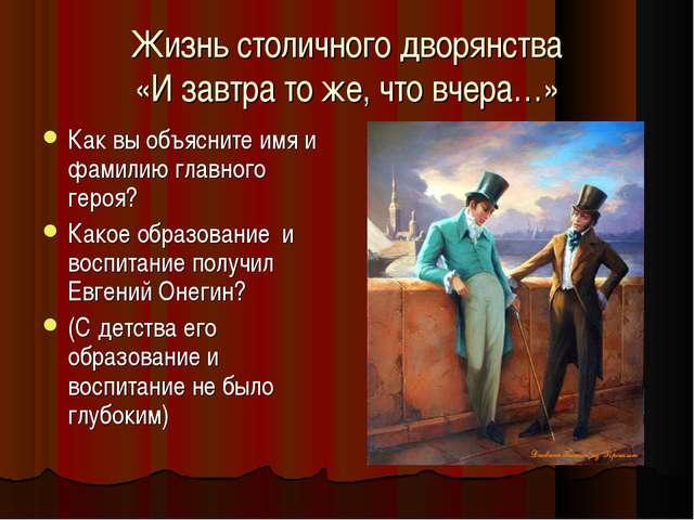 Жизнь столичного дворянства «И завтра то же, что вчера…» Как вы объясните имя...