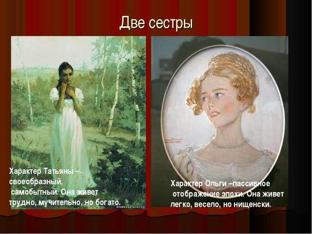 Две сестры Характер Ольги –пассивное отображение эпохи. Она живет легко, весе...
