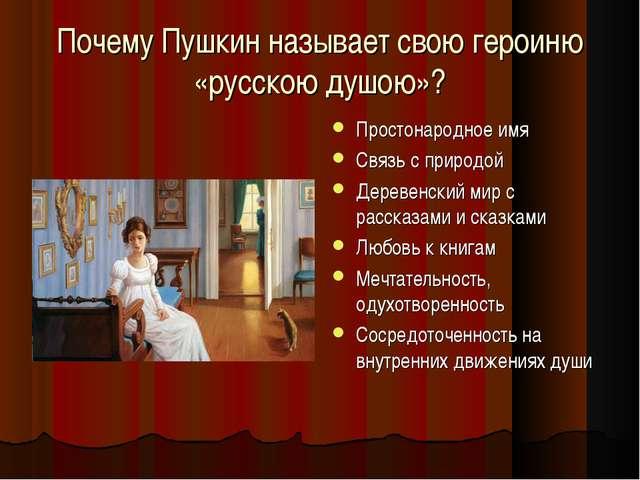 Почему Пушкин называет свою героиню «русскою душою»? Простонародное имя Связь...