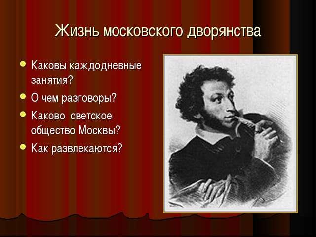 Жизнь московского дворянства Каковы каждодневные занятия? О чем разговоры? Ка...