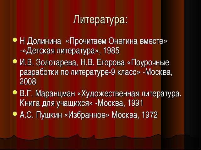 Литература: Н Долинина «Прочитаем Онегина вместе» -»Детская литература», 1985...