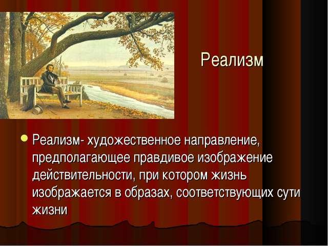 Реализм Реализм- художественное направление, предполагающее правдивое изображ...