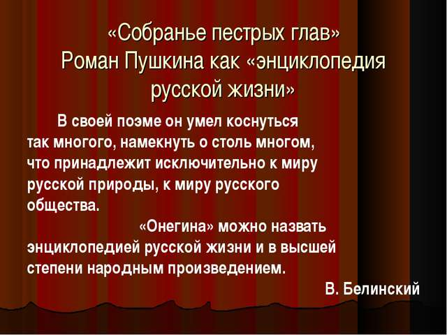 Евгений онегин разработка урока 9 класс