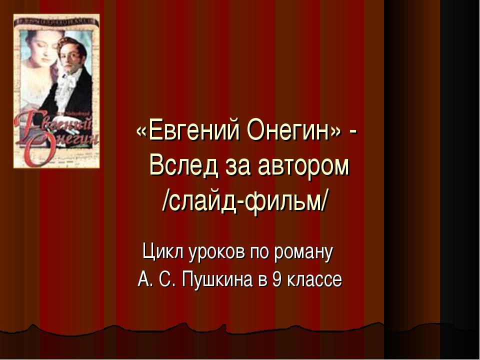 «Евгений Онегин» - Вслед за автором /слайд-фильм/ Цикл уроков по роману А. С....