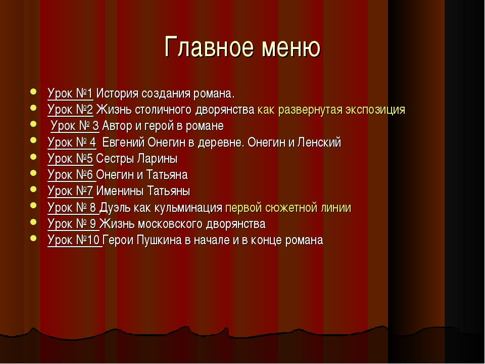Главное меню Урок №1 История создания романа. Урок №2 Жизнь столичного дворян...