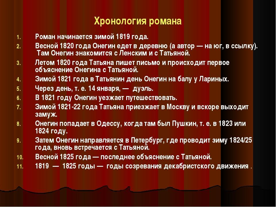 Хронология романа Роман начинается зимой 1819 года. Весной 1820 года Онегин е...