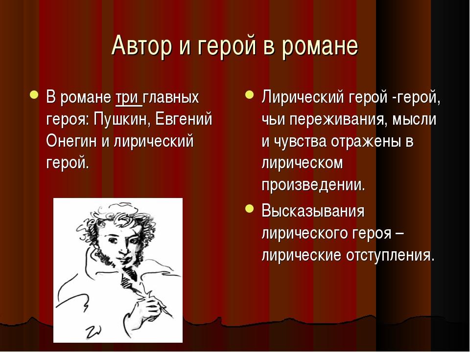 Автор и герой в романе В романе три главных героя: Пушкин, Евгений Онегин и л...