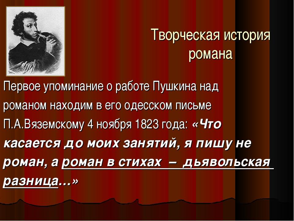 Творческая история романа Первое упоминание о работе Пушкина над романом нахо...