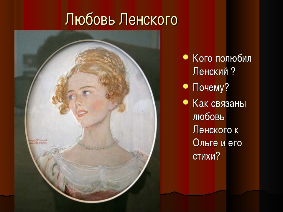 Любовь Ленского Кого полюбил Ленский ? Почему? Как связаны любовь Ленского к...