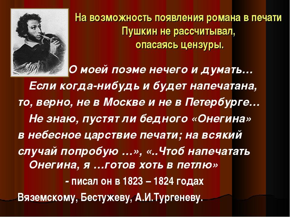 На возможность появления романа в печати Пушкин не рассчитывал, опасаясь ценз...