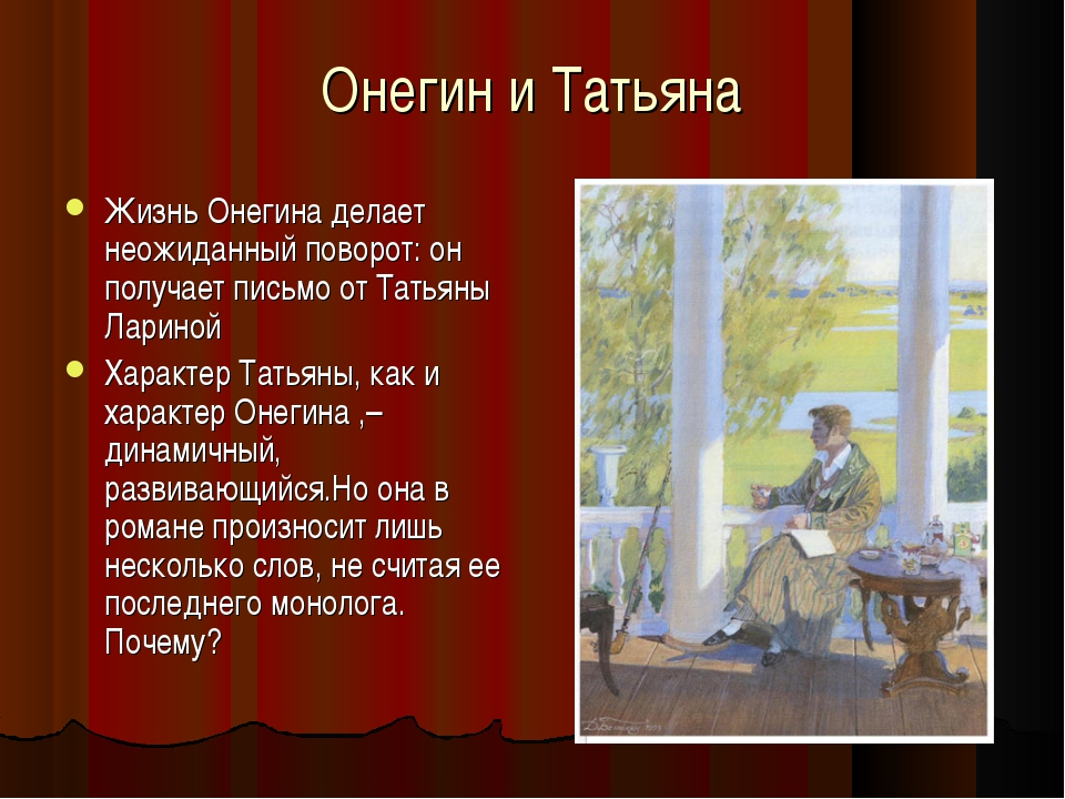 Онегин и Татьяна Жизнь Онегина делает неожиданный поворот: он получает письмо...