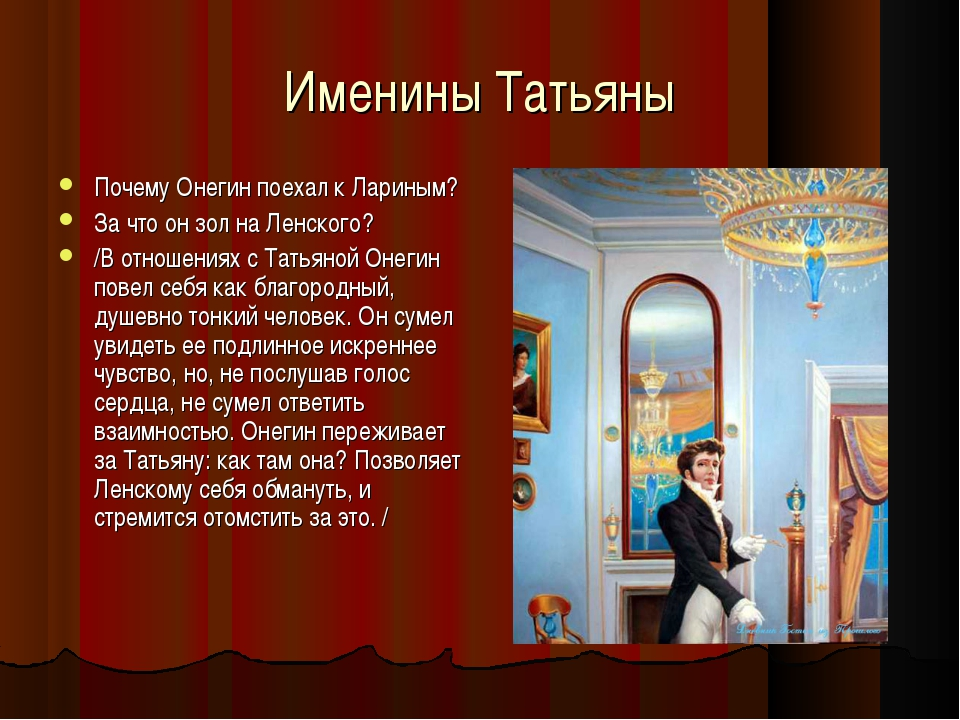 Именины Татьяны Почему Онегин поехал к Лариным? За что он зол на Ленского? /В...