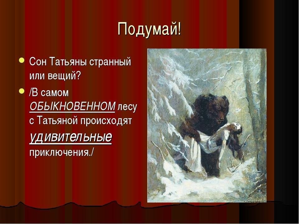 Подумай! Сон Татьяны странный или вещий? /В самом ОБЫКНОВЕННОМ лесу с Татьяно...