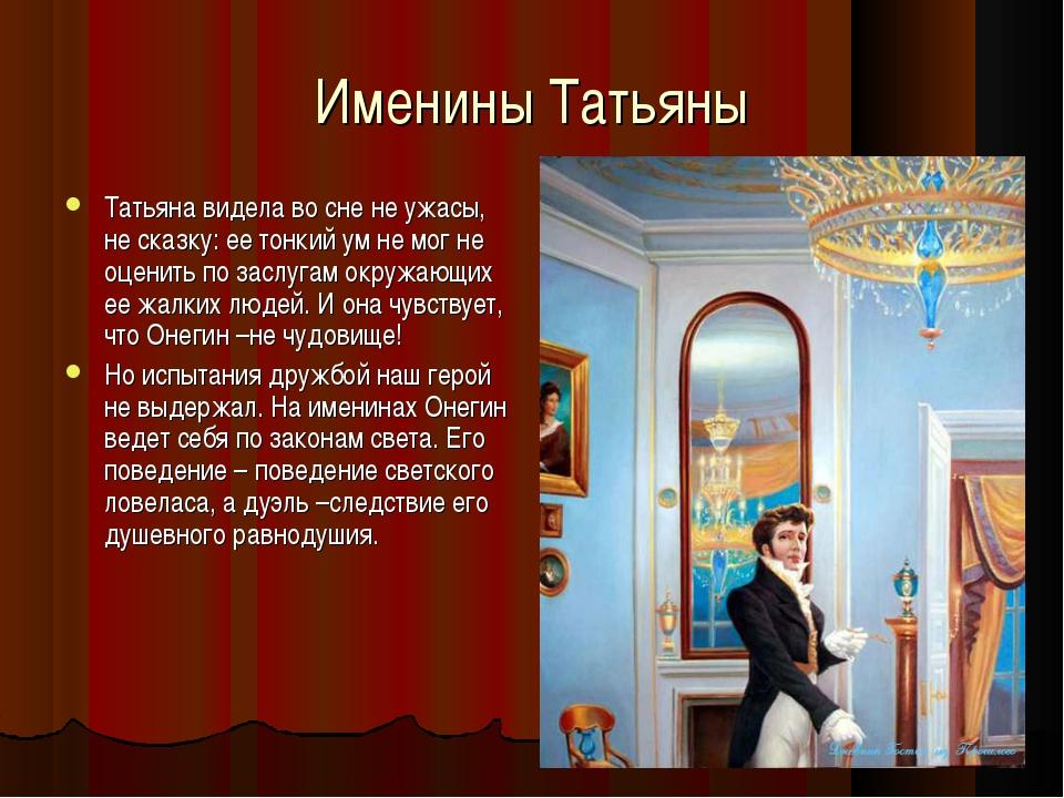 Именины Татьяны Татьяна видела во сне не ужасы, не сказку: ее тонкий ум не мо...