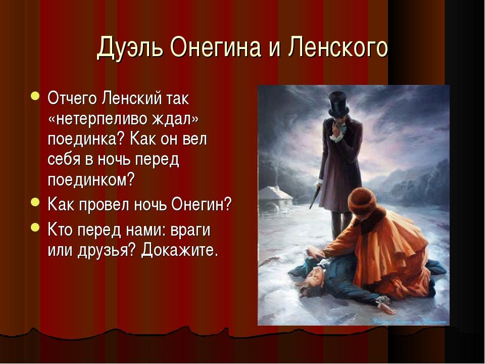 Дуэль Онегина и Ленского Отчего Ленский так «нетерпеливо ждал» поединка? Как...
