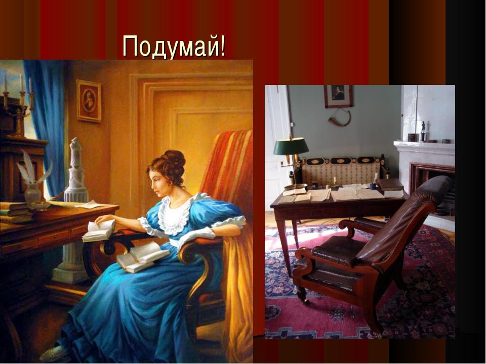 Подумай! Что узнала Татьяна об Онегине, посетив его дом? Можно ли это посещен...