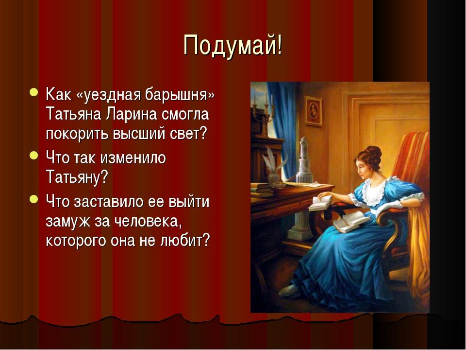 Подумай! Как «уездная барышня» Татьяна Ларина смогла покорить высший свет? Чт...