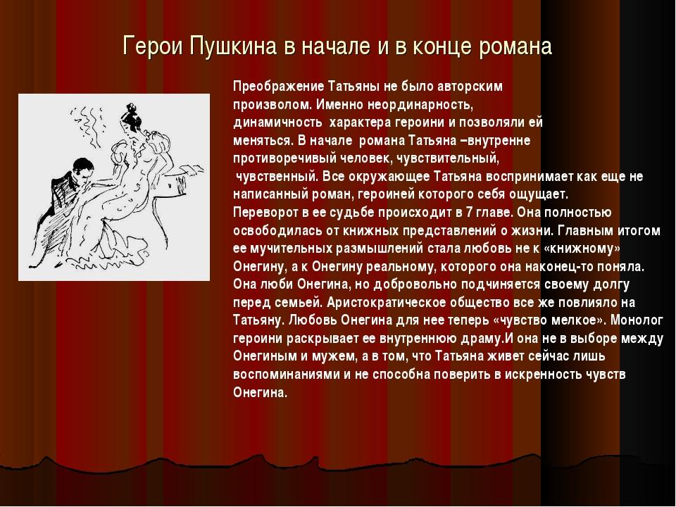 Герои Пушкина в начале и в конце романа Преображение Татьяны не было авторски...