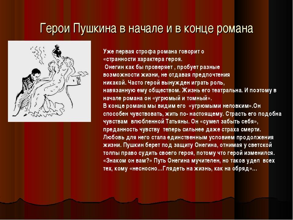 Герои Пушкина в начале и в конце романа Уже первая строфа романа говорит о «с...