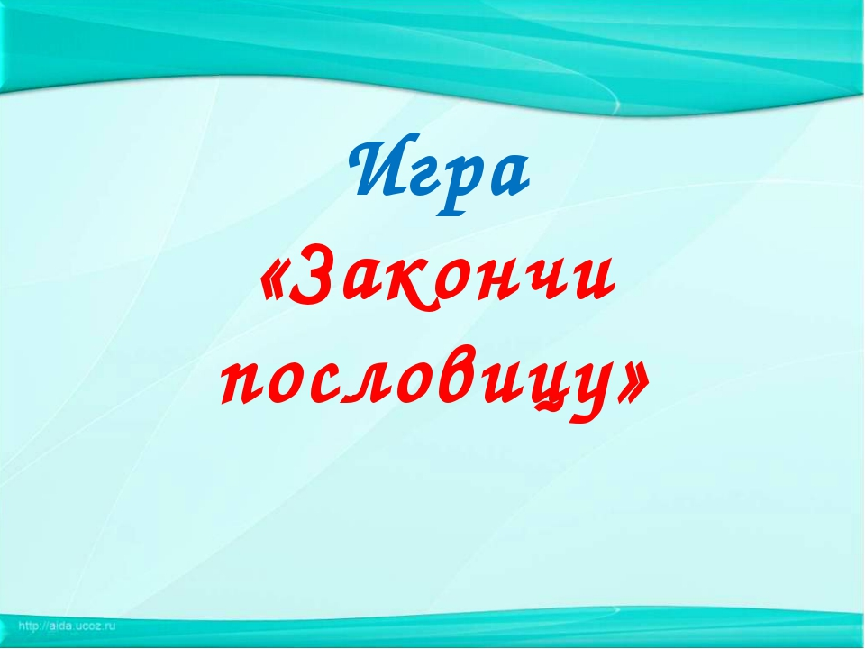 Игра «Закончи пословицу»