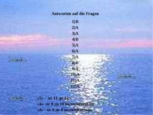 Antworten auf die Fragen B A A B A A A B A A A A  «5» - от 11 до 12 «4»- от
