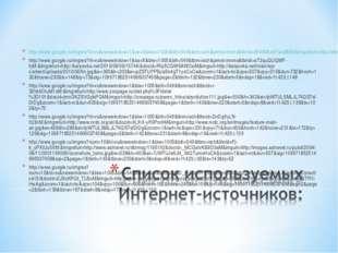http://www.google.ru/imgres?hl=ru&newwindow=1&sa=X&biw=1005&bih=549&tbm=isch&