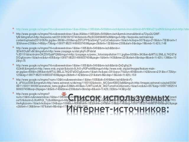http://www.google.ru/imgres?hl=ru&newwindow=1&sa=X&biw=1005&bih=549&tbm=isch&...