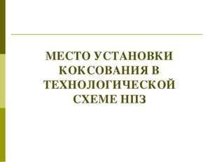 МЕСТО УСТАНОВКИ КОКСОВАНИЯ В ТЕХНОЛОГИЧЕСКОЙ СХЕМЕ НПЗ