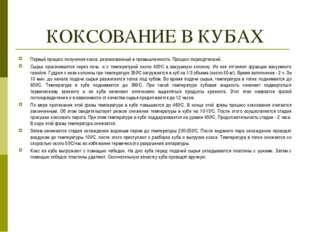 КОКСОВАНИЕ В КУБАХ Первый процесс получения кокса, реализованный в промышленн