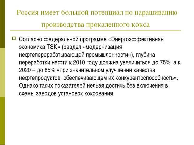 Россия имеет большой потенциал по наращиванию производства прокаленного кокса...