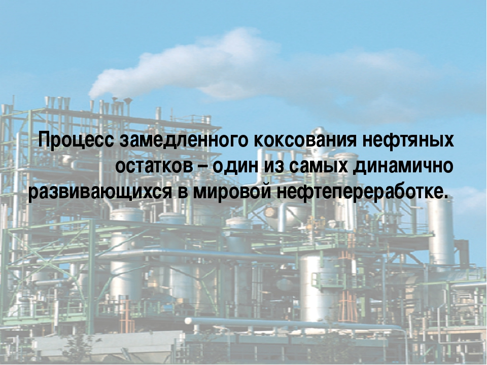 Процесс замедленного коксования нефтяных остатков – один из самых динамично р...