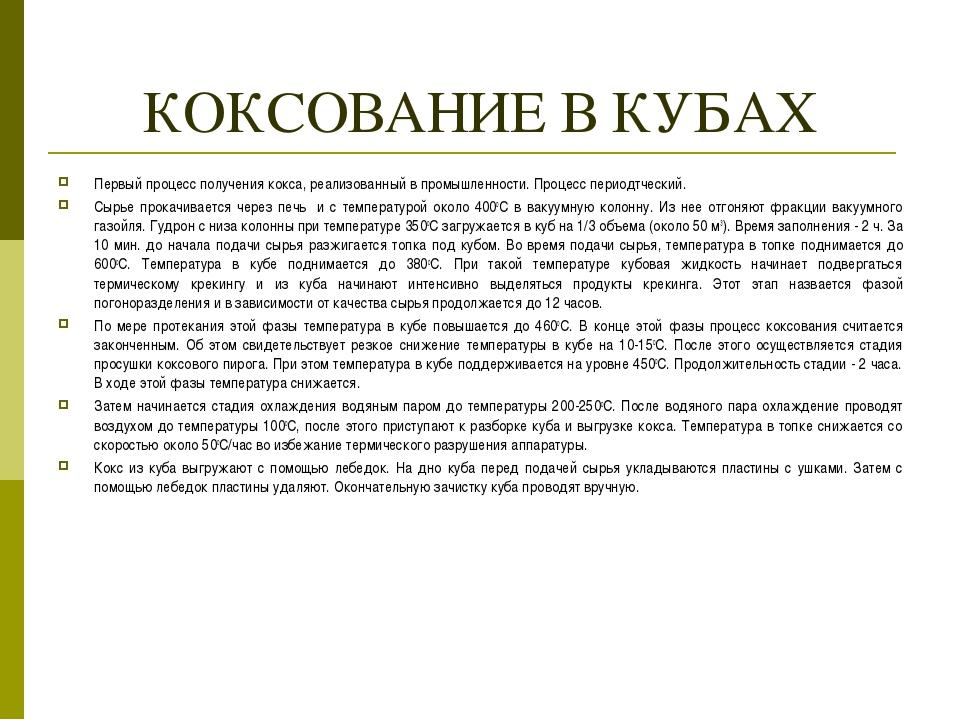 КОКСОВАНИЕ В КУБАХ Первый процесс получения кокса, реализованный в промышленн...