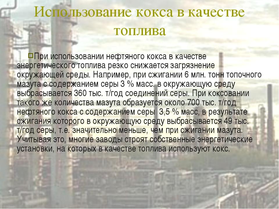 При использовании нефтяного кокса в качестве энергетического топлива резко сн...