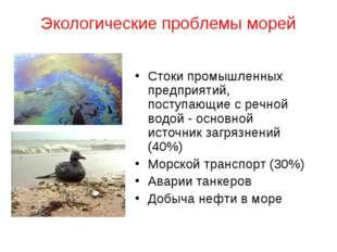 Экологические проблемы морей Стоки промышленных предприятий, поступающие с ре